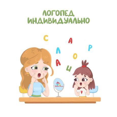 Логопед для детей дошкольного возраста