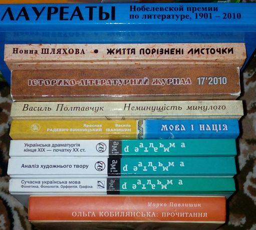 Посібники навчальні