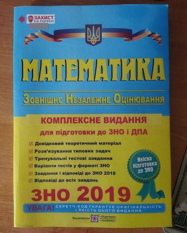 ЗНО Математика книга