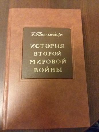 Типпельскирх К. История Второй мировой войны