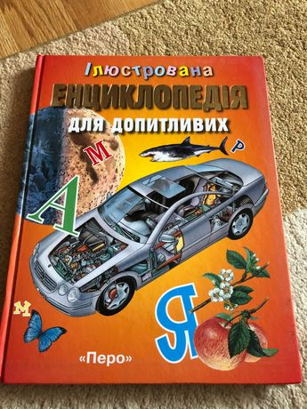 Ілюстрована енциклопедія для допитливих