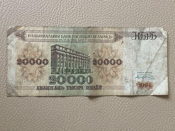 Купюры 20 000 рублей,5 рублей,3 рубля