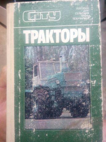 Книга Тракторы Т-25,Т-40,Т-70,МТЗ-80,82,ЮМЗ-6,Т-150,ДТ-75М.
