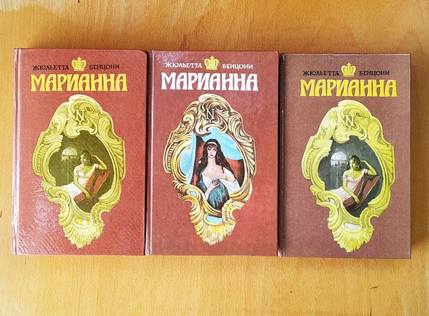 Жюльетта Бенцони Марианна 3 тома