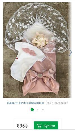 конверт для новонароджених, костюмчик в подарунок