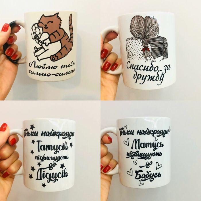 Чашка,подарок,печать на чашках,чашка хамелеон,термокружка,чашка прикол Житомир - изображение 1