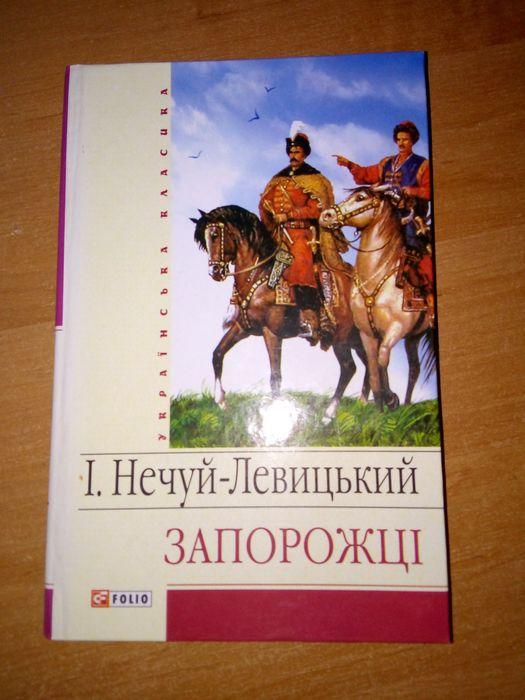 Книга І. Нечуйй-Левицький Запорожці Львов - изображение 1