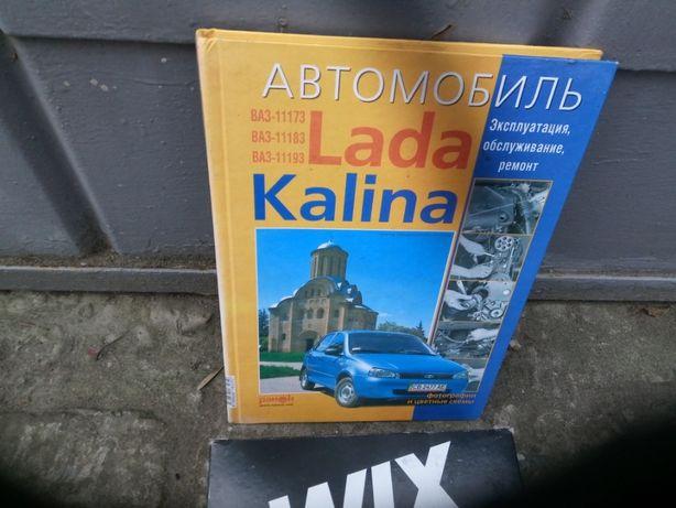 Аксессуары и обслуживанию Lada Kalina ВАЗ-1119, Книга по ремонту Калин