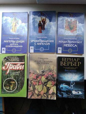 Агеева, Мешарова, Вербер, грибы