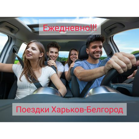 Поездки Харьков-Белгород, Украина-Россия