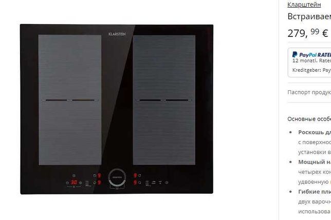 Встраиваемая новая индукционная плита Klarstein Delicatessa 60. 7 кВт
