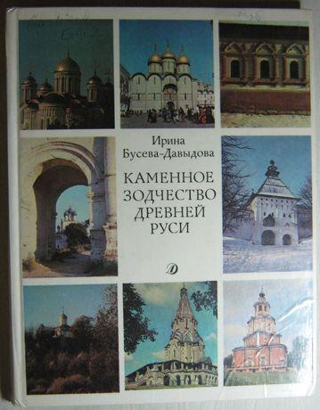 Каменное зодчество древней Руси. т. Альбом Бусева-Давыдова. 1979г.
