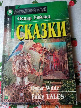 Oscar Wilde, Оскар Уальйд, книга на английском в оригинале