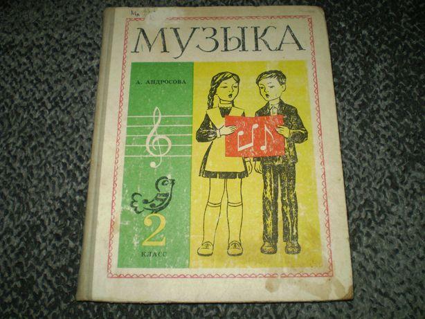 А.Андросова. Музыка. Учебник для 2 класса. К. Музична Україна. 1980г