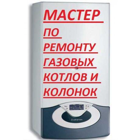 Ремонт и чистка газовых котлов и колонок в Донецке и Макеевке