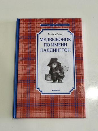 Детская книга «Медвежонок по имени Паддингтон» М.Бонд