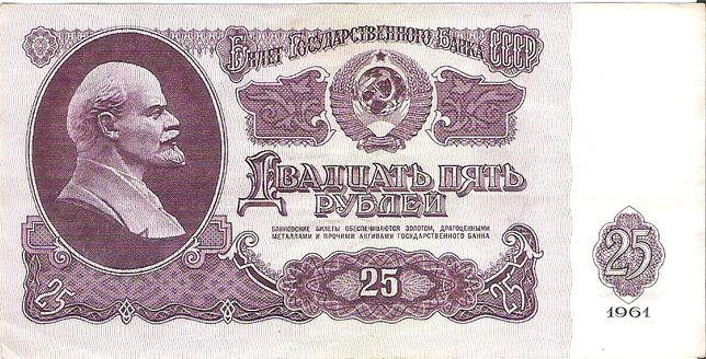 Купюры СССР 1961 года 1, 3, 5, 10 и 25 рублей