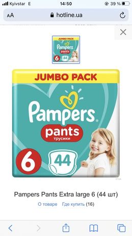 Pampers pants 6 (44)