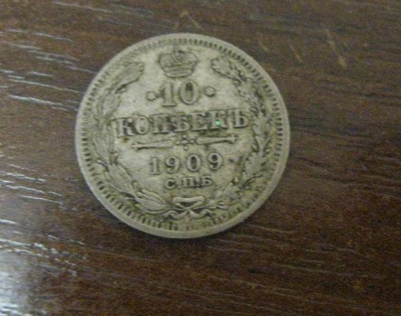 серебряная царская монета 10 копеек 1009 год