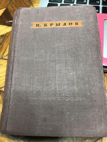 И.Крылов. Басни. 1935 год.