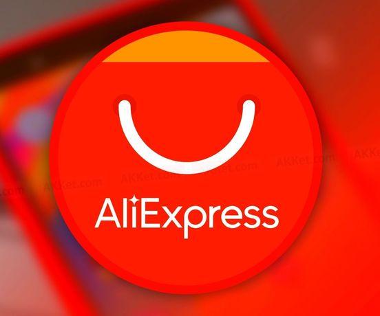 Помогу заказать с AliExpress