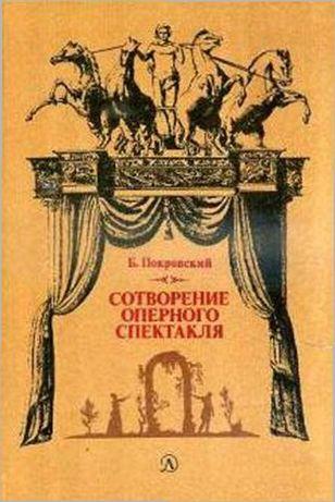 """Книга """"Сотворение оперного спектакля"""""""