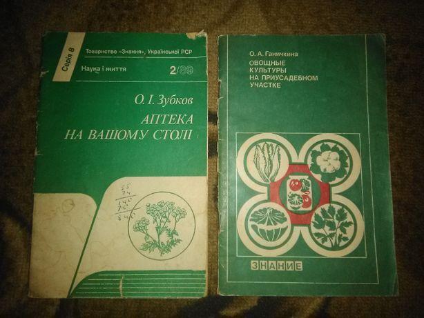 брошюри О.І.Зубков- Аптека на столі таО.А.Ганичкина-Овощние культури