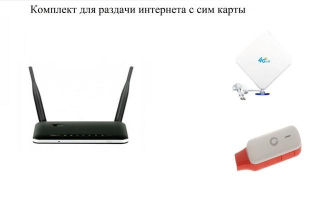 Мобильный интернет с SIM. Роутер WI-FI+модем 3g/4g LTE + антенна MIMO