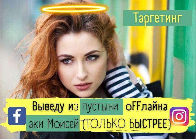 Настройка таргетированной рекламы Facebook Instagram от 499 гривен:)