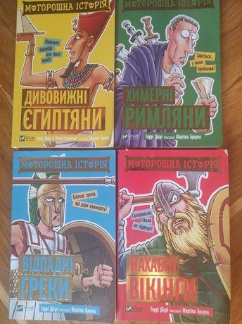 Моторошна історія(комплект із 4 книг)
