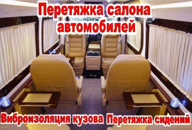 Перетяжка салона автомобилей Переобладнання микроавтобусiв