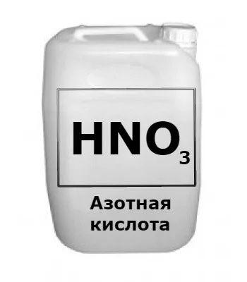 Азотная кислота 56% Азотка Аффинаж Золото