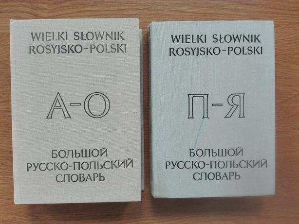 Wielki słownik rosyjsko-polski tom T. I-II A.Mirowicz i inni