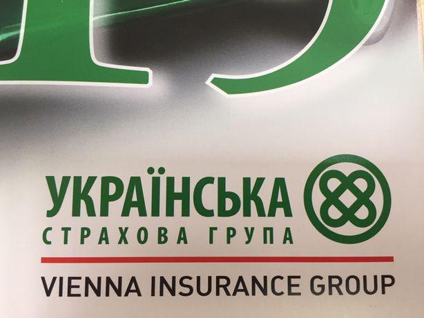 Страховка , автоцивилка, зеленая карта.