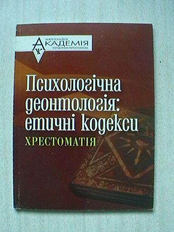 Психологическая деонтология:этические кодексы.