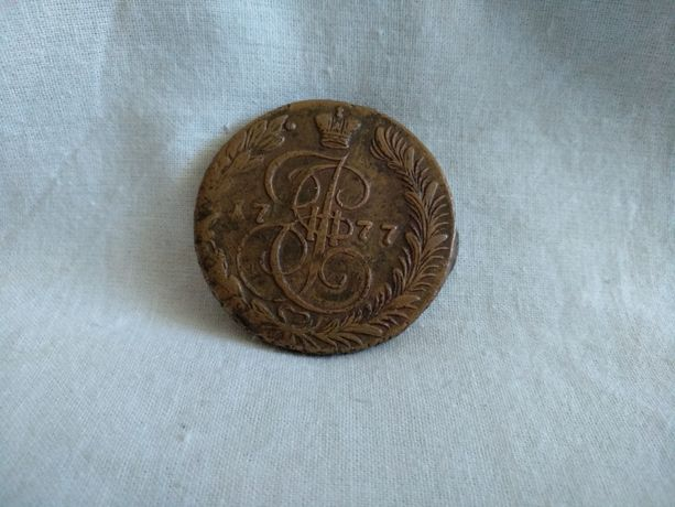 Пять копеек 1777 года. Екатеринбургский монетный двор.