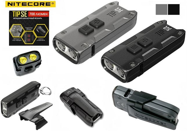 NITECORE TIP SE 700LM USB TypeC Фонарик+Клипса мощный Наключник 2ЦВЕТА