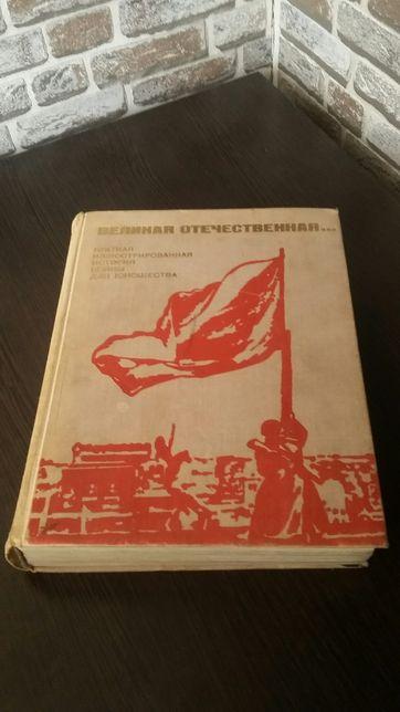 """Книга """"Великая Отечественная.."""" История в илоюстрациях"""