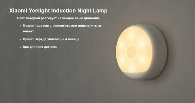 Ночник Xiaomi Yeelight induction night lights (YLYD01YL)