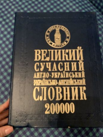 Словарь англо-украинский 200000 слов