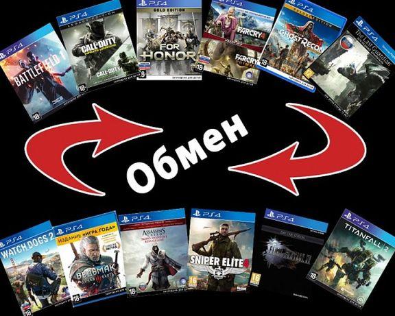 Обмен игр для PlayStation 4 (PS4) Диски пс4 игры. Обмен на новые и Б/У