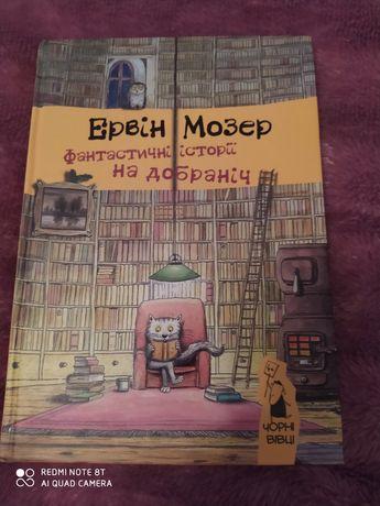 Книжка ,дуже цікава з ілюстраціями .