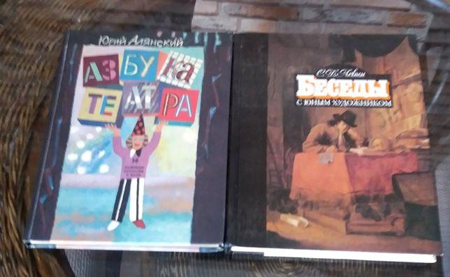 Развивающие книги для школьниковАзбука театра Беседы с юным художником