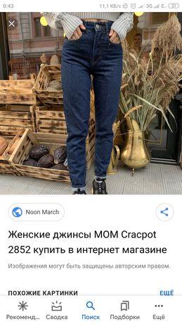 Продам джинсы MOM