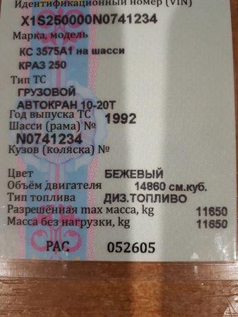 Автокран Кс 3575А