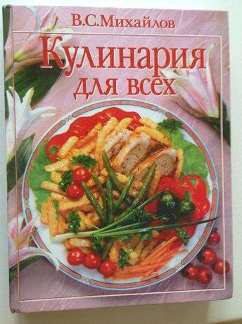 """""""Кулинария для всех"""" книга"""