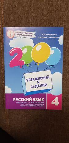 Пособие по русскому языку 4кл.