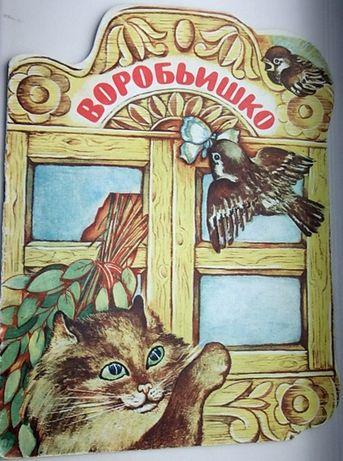 """для дошкольников книжка-игрушка """"Воробьишко"""""""