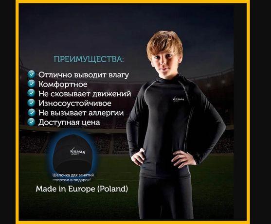 Термобелье для футбола Virmax Sport детское спортивное термобілизна