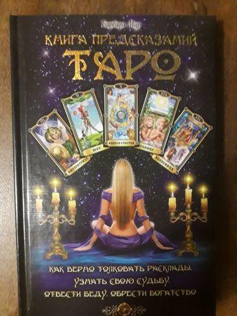 Книга предсказаний ТАРО